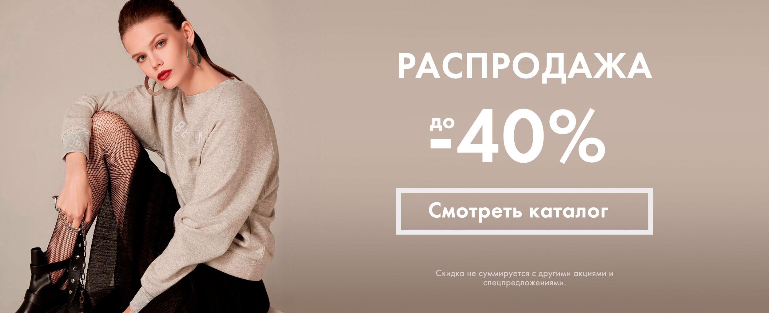 Rasprodazha20