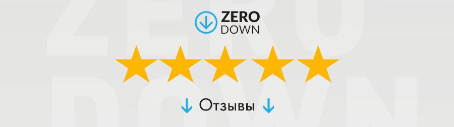 Отзывы об утеплителе Zero Down