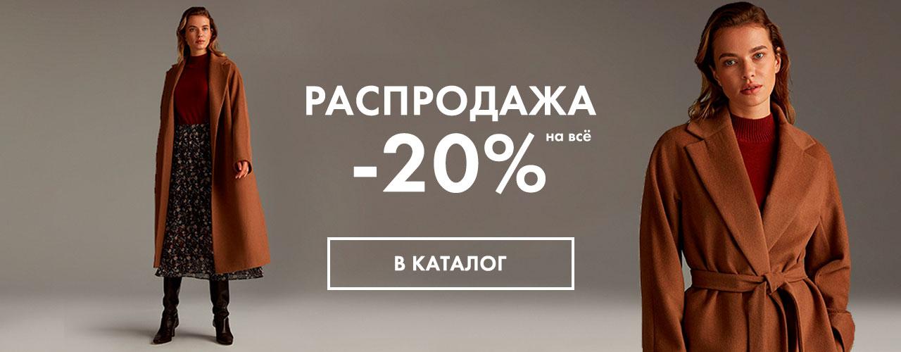 Скидка-20-десктоп
