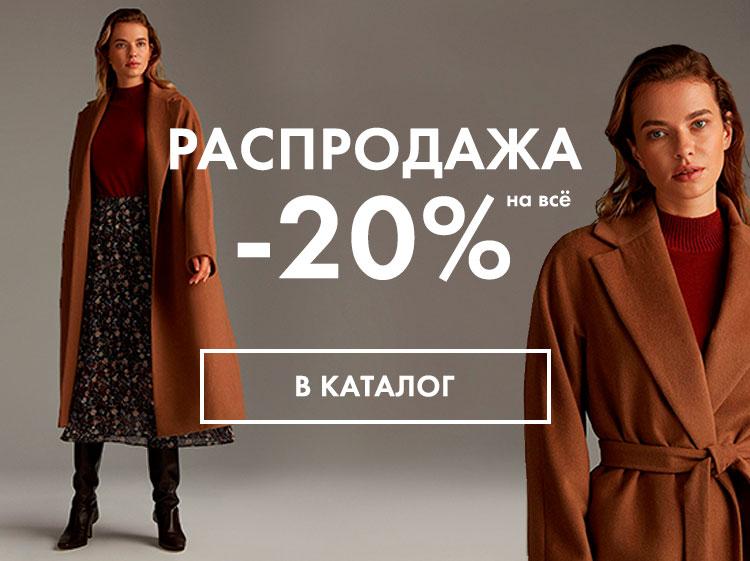 Скидка-20-на-все-mobile_01